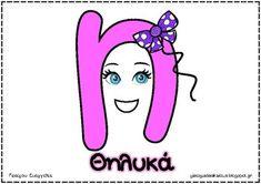 Kids Homework, Greek Language, Special Education, Fun Activities, Grammar, Animals And Pets, Preschool, Classroom, Teacher