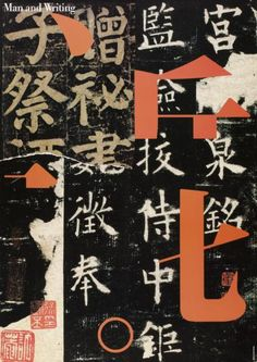 Ikko Tanaka, Man and Writing, 1995 Ikko Tanaka, Japanese Style, Objects, Branding, Writing, Image, Inspiration, Art, Biblical Inspiration