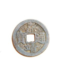 36a.    The obverse side of a Jia Qing Tong Bao (嘉靖通寶) 1 cash coin cast during the reign of Jiaqing, the 10th emperor of the Ming Dynasty (AD 1521–1566). The reverse side of this coin is plain. 25mm in size; 3+ grams in weight. S-1181.