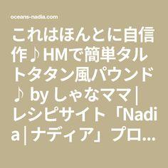 これはほんとに自信作♪HMで簡単タルトタタン風パウンド♪ by しゃなママ | レシピサイト「Nadia | ナディア」プロの料理を無料で検索