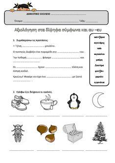 Greek Language, School Hacks, Book Activities, Special Education, Learning, Kids, Young Children, Boys, Greek