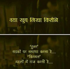 Typed Quotes, Jokes Quotes, Sad Quotes, Life Quotes, Inspirational Quotes, Motivational, Desi Quotes, Hindi Quotes, Quotations