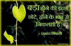 """""""बड़ा होने की इच्छा छोटे होने के भाव से निकलती है""""  ~ श्री प्रशान्त  Read at:- prashantadvait.com Watch at:- www.youtube.com/c/ShriPrashant Website:- www.advait.org.in Facebook:- www.facebook.com/prashant.advait LinkedIn:- www.linkedin.com/in/prashantadvait Twitter:- https://twitter.com/Prashant_Advait"""