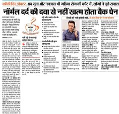 Coverage of Dr. Nishikant Kumar in Prabhat Khabar, Patna.