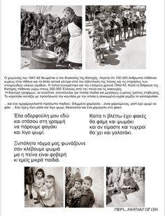 Η φετινή μας γιορτή ήθελα να είναι εναλλακτική, να ξεφύγουμε από τα τετριμμένα. Γι αυτό και σκέφτηκα την παιδαγωγική αξιοποίηση του φωτογ... 28th October, Greek History, International Day, School Projects, School Ideas, School Holidays, Wwi, Amalfi, Mathematics