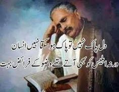 Image result for iqbal poetry