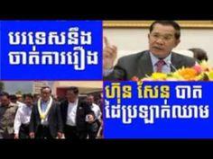 RFI Khmer Radio 2016   Cambodia Hot News   Cambodia News 2016   Evening,... Cambodia, News, Videos, Hot, Music, Youtube, Muziek, Music Activities, Youtubers