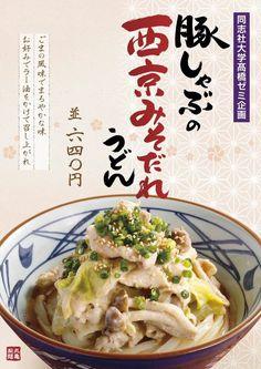 丸亀製麺京都らしさを活かした豚しゃぶの西京みそだれうどんを河原町三条店限定で販売
