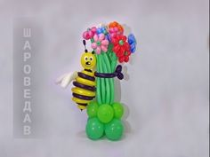 Пчела с букетом цветов из шаров.Bee with bouquet of balloons.