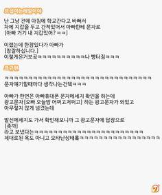 댓글헌터43편_가족 일화모음_4