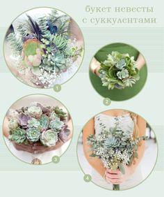оригинальные букеты невесты #wedding #flowers
