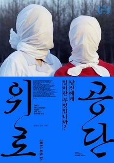 <위로공단> teaser poster 임흥순 감독. client. at nine film design by. 빛나는 title design by. 안삼열
