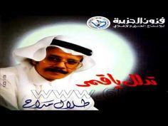 طلال مداح / تدلل ياقمر / ألبوم تدلل ياقمر