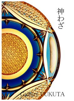 現代の名工であり、東京都知事賞、黄綬褒章受章。 江戸切子作家の第一人者である、南端久司氏の展覧会です。 Japanese Colors, Japanese Design, Japanese Art, Glass Design, Design Art, Cut Glass, Glass Art, Japan Graphic Design, Traditional Art