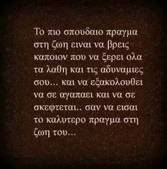 the most important … – Nicewords Advice Quotes, Jokes Quotes, Funny Quotes, Qoutes, Cool Words, Wise Words, Greek Words, Greek Quotes, I Love Books
