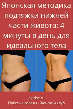 Body Workout At Home, Fitness Workout For Women, Body Fitness, Fitness Tips, Health Fitness, Best Weight Loss, Weight Loss Tips, Slim Stomach, 7 Day Diet Plan