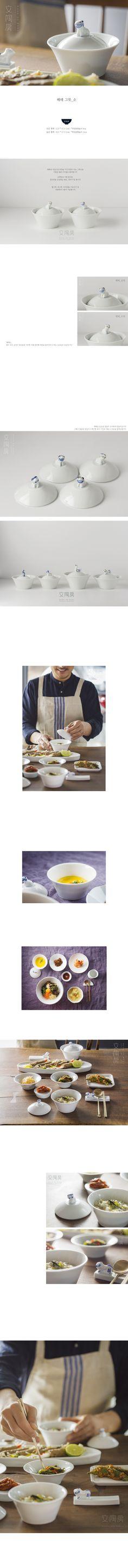 문도방 쇼핑몰 Ceramic Art, Dishes, Bottle, Cooking, Kitchen, Tablewares, Flask, Ceramics, Brewing