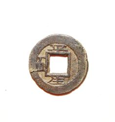 8b.  Reverse side of a Chang Ping Tong Bao (常平通寶), 5 cash coin cast in Ping An Province in 1678.