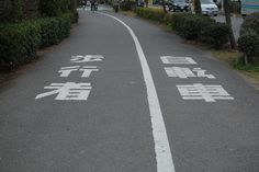 Kind road