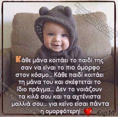 Με απλά λόγια... Ότι πιο όμορφο !!!😚💝 Picture Quotes, Love Quotes, Feeling Loved Quotes, Qoutes, Dads, Messages, Mom, Feelings, Children