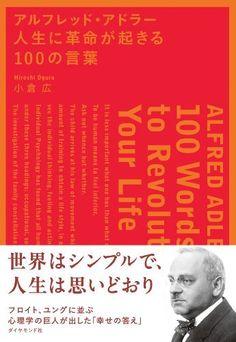 アルフレッド・アドラー 人生に革命が起きる100の言葉 小倉 広 読了:2014年8月11日