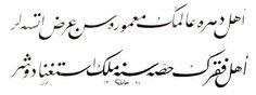 Ehl-i dehre âlemin ma'mûresin 'arz etseler Ehl-i fakrun hissesine mülk-i istiğnâ düşer ********** Avnî ********** Dünya halkına dünyanın ülke ve şehirlerini sunsalar, Fakirlerin (fakr ehlinin) hissesine tokgözlülük ülkesi düşer. - Fakr: Tasavvufta her şeyin Allah'a ait olduğunu, zengin dahi olsa daima Allah karşısında fakir ve muhtaç olduğunu bilmek, bu sebeple varlığa karşı tokgözlü olmak.  * Hattat: Hâmid Aytaç