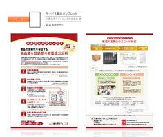 サービス案内パンフレット:三菱化学メディエンス株式会社 様/ 両面ペラ