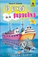 ΤΟ ΜΙΚΡΟ ΡΥΜΟΥΛΚΟ Family Guy, Guys, Books, Fictional Characters, Libros, Boyfriends, Book, Fantasy Characters, Boys