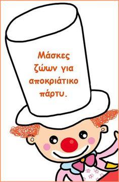Σας παραθέτω πατρόν με μάσκες ζώων για ένα αποκριάτικο πάρτυ στο Νηπιαγωγείο. Καλές δημιουργίες και καλή διασκέδαση! ... Preschool Crafts, Crafts For Kids, Arts And Crafts, Hello Kitty, Snoopy, Elsa, Seasons, Templates, Christmas Ornaments