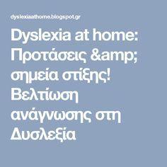 Dyslexia at home: Προτάσεις & σημεία στίξης! Βελτίωση ανάγνωσης στη Δυσλεξία Dyslexia