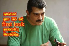 Thala 55 movie title and First look released on Tomorrow   AJITH NEWS