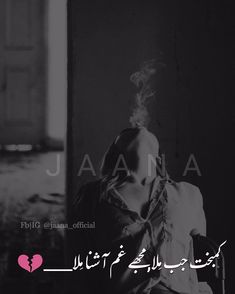 My dreams ♥️ Quotes Deep Feelings, Poetry Feelings, Urdu Thoughts, Deep Thoughts, 1 Line Quotes, Touching Words, Unspoken Words, Urdu Quotes, Qoutes