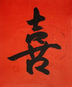 Happiness - Original Chinese Calligraphy - For the Goodness of the World - Wall Art - Zen Art