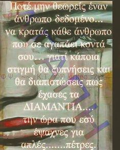 Greek Quotes, Tv, Diy And Crafts, Wisdom, My Love, Words, Instagram Posts, Inspiration, Biblical Inspiration