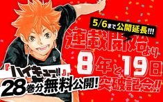 Haikyuu, Movies, Anime, Movie Posters, Art, Random, Art Background, Films, Film Poster