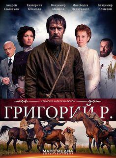 Grigoriy-R-poster.jpg