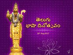 #Revalsys  Telugu Language Day Wishes  తెలుగు భాషా దినోత్సవ శుభాకాంక్షలు
