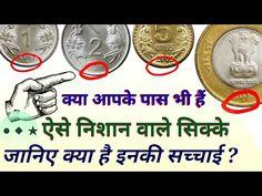 क्या आपके पास भी है ये सिक्के तो जरुर देखे | indian new & old coins value - YouTube Old Coins For Sale, Old Coins Value, Coin Prices, Coin Values, Rare Coins, Diy Ideas, Youtube, Indian, Value Of Old Coins