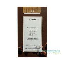 Korres Argan Oil Advanced Colorant 8.7 Καραμέλα Μόνιμη Βαφή Μαλλιών με τεχνολογία Pigment-Lock που κλειδώνει το χρώμα 50ml - Υγεία, Ομορφιά, Δίαιτα - Ο Φαρμακοποιός μου