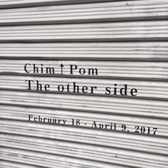 ChinPom The Other Side@清澄白河 無人島プロダクション最終日滑り込み  感想  国境って何だ うーむうーーーーーーむ  #TheOtherSide #border #children #dailylife #security #chimpom #art #everydayart #1日1アート