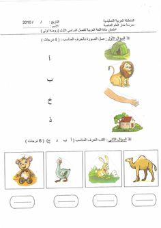 كلمات متقاطعة للاطفال - Google Search   khoulakk ...