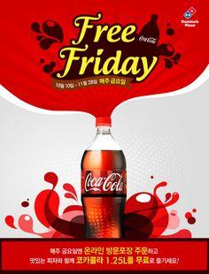 매주 금요일엔 온라인 방문포장 주문하면 맛있는 피자와 함께 코카콜라 1.25L가 무료!
