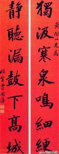 Chinese Writing, Chinese Art, Chinese Calligraphy, Caligraphy, Chinese Symbols, Traditional Chinese, Japanese, English, Iron Man