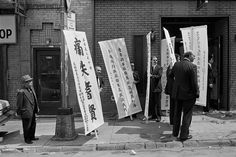 Funeral, 1983, New York Chinatown. Italian-American men hold funeral banners; although the funeral home had changed to Chinese ownership, some of the Italian American men still worked at the funerals. (Bud Glick)