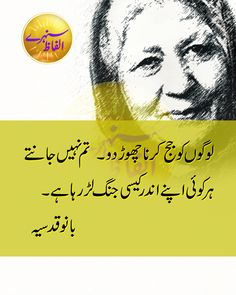 Inspirational Quotes In Urdu, Urdu Quotes With Images, Sufi Quotes, Poetry Quotes In Urdu, Islamic Love Quotes, Inspiring Quotes About Life, Quotations, Qoutes, Good Thoughts Quotes