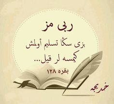 Turkish Language, Allah, Home Decor, Homemade Home Decor, Decoration Home, Room Decor, Interior Design, Home Interiors, Allah Islam