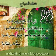 Mahalet Damana: دعاء الصباح من محلة دمنة