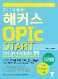 해커스 오픽 스타트 Intermediate 공략(Hackers OPIc Start)