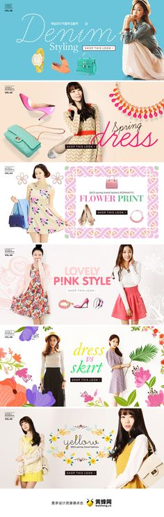 dnshop韩国服饰购物网站banner设计欣赏0406,来源自黄蜂网http://woofeng.cn/advertising/