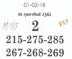Winning Lottery Numbers, Lotto Games, Lottery Tips, Lottery Results, 16 March, Vip, Thailand, Magic, Draw